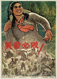 People's Republic of China (PRC): American imperialism must be beaten! Publisher: Shanghai People 's Fine Arts Publishing House. Chinese Propaganda Posters, Chinese Posters, Propaganda Art, Political Posters, Chinese Tanks, American Imperialism, Revolution Poster, Mao Zedong, Communist Propaganda