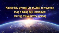 Ο λόγος του Θεού «Ο ίδιος ο Θεός, ο μοναδικός (Γ΄)» (Απόσπασμα Α')