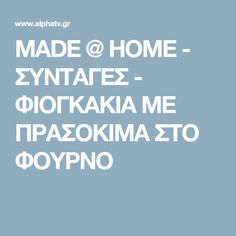 MADE @ HOME - ΣΥΝΤΑΓΕΣ - ΦΙΟΓΚΑΚΙΑ ΜΕ ΠΡΑΣΟΚΙΜΑ ΣΤΟ ΦΟΥΡΝΟ Entertaining