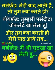 Girl friend boy friend jokes in hindi language