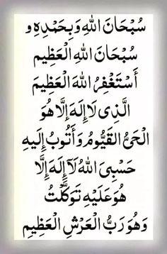 Islamic Phrases, Islamic Messages, Islamic Dua, Islamic Images, Islamic Teachings, Islamic Pictures, Prayer Verses, Quran Verses, Quran Quotes
