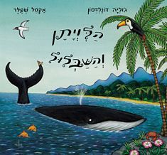 The Snail and The Whale / Al Qawqa wal Hout (Arabic edition)