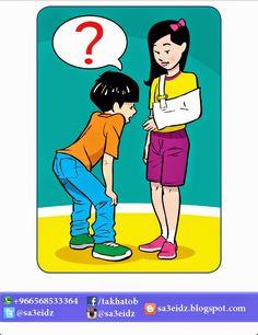 نشاط تعليمي: ماذا أسأل ؟ Speech Language Therapy, Speech And Language, Speech Therapy, Subtraction Kindergarten, Kindergarten Worksheets, Toddler Learning Activities, Therapy Activities, Story Sequencing Pictures, Pediatric Physical Therapy