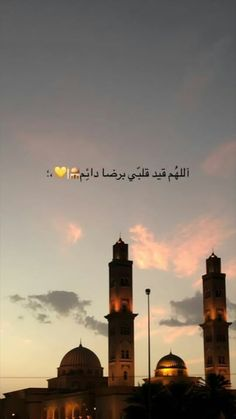Blnesba lel tmm lw fe derasa now bl el shla ana kont kteeer bs bnsa f emma f kwyes w agaza gdeed w hkaza Arabic Love Quotes, Islamic Inspirational Quotes, Quran Verses, Quran Quotes, Pray For Iraq, Kendall Jenner Images, Allah, Pretty Sky, Islam Facts