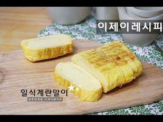 [간단 자취요리] 초간단 재료로 고급지게! 치즈 오믈렛 만들기 /  how to make cheese omelet / 얌무 Yammoo - YouTube