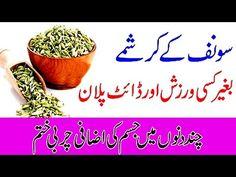 Jism Aur Pait ki Charbi Khatam | Motapay ka ilaj | Sounf Kay Fawaid | Health Tips in Urdu - YouTube