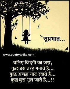 Sorry Shayari In Hindi, Happy Holi Shayari, Romantic Shayari In Hindi, Shayari Funny, Hindi Quotes, Morning Prayer Quotes, Morning Prayers, Night Quotes, Good Morning Quotes