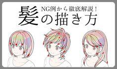 初心者が陥りがちな誤った髪の描き方と解決法 | いちあっぷ