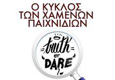 Ο Κύκλος των Χαμένων Παιχνιδιών σε περιμένει στο ΙΣΟΓΕΙΟ - http://ipop.gr/themata/vgainw/o-kyklos-ton-chamenon-pechnidion-se-perimeni-sto-isogio/