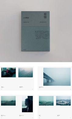 上田義彦写真集『旅情』のデザイン。