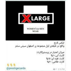 باشگاه مشتریان پرستیژ کارت: باشگاه مشتریان پرستیژ کارت: تلگرام @prestigecards اینستاگرام @prestigecards.ir #خبر#isfahan_city_center #اصفهان_سیتی_سنتر #instadily