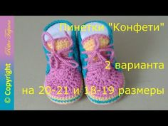 Пинетки КОНФЕТИ - YouTube