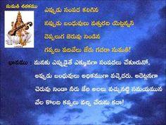 Na Hrudhaya Spandhana: Padyalu
