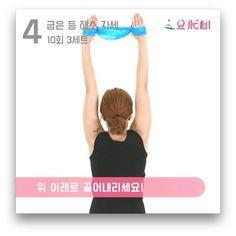 승모근 내리는 자세 BEST 5 : 네이버 포스트 Excercise, Diet, Exercise, Sport, Exercise Workouts, Loosing Weight, Workouts, Exercises, Fitness