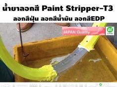 น้ำยาลอกสี ลอกสีฝุ่น ลอกสีน้ำมัน ลอกสี EDP Paint Stripper, Japan, Painting, Painting Art, Paintings, Painted Canvas, Japanese, Drawings