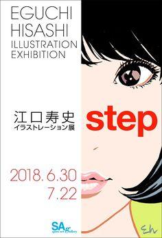"""江口寿史さんのツイート: """"金沢21美の『彼女展』は5月27日まで。そして6月30日からは銀座で『step展』が始まります。金沢は遠くて無理だけど銀座で見ればいいや、ていうものではありません。『彼女展』と『step展』はまた全く別ものになるのでよろしく。… """""""