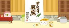 Hannari tofu scene.