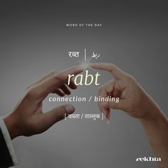 Ishq se kabhi rabta( taaluq) hua h tumara Urdu Words With Meaning, Urdu Love Words, Hindi Words, New Words, Cool Words, Unusual Words, Rare Words, One Word Quotes, Dictionary Words