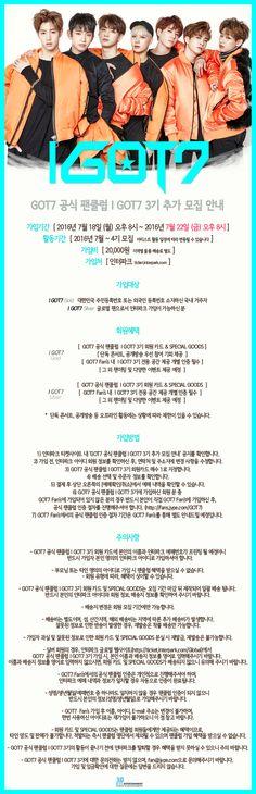 GOT7 공식 팬클럽 I GOT7 3기 추가 모집 안내