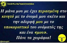 Funny Shit, Greek, Lol, Sayings, Quotes, Humor, Funny Things, Quotations, Lyrics