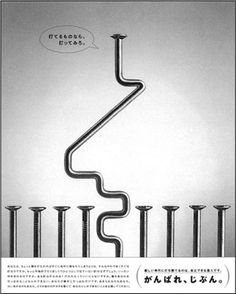 genkiwo (hitting the nail that sticks out) Japan Advertising, Advertising Poster, Advertising Design, Japanese Graphic Design, Graphic Design Art, Ad Design, Cover Design, Visual Communication, Powerful Words