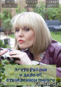 Агата Рэйзин и дело об отравленном пироге (2014)