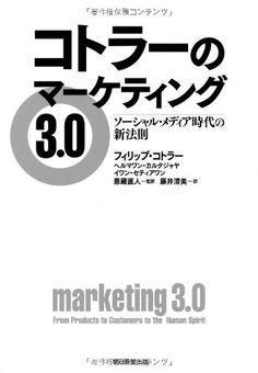 コトラーのマーケティング3.0 ソーシャル・メディア時代の新法則   フィリップ・コトラー 「基礎スキル-実務編」