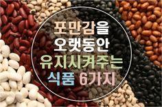 포만감을 오랫동안 유지시켜주는 식품 6가지 식사 후에도 허기나 배고픔을 느껴 간식을 먹는 경우가 자주 있습니다. 간식들은 대부분 지방과 당분 함량이 높아 건강이나 다이어트에 좋지 않습니다. 그래서 섭취하면 포만감을 오랫동안 유지시켜주는 식품에 대해서 알아보겠습니다.  1. 콩 강남콩이나 렌틸콩, 병아리콩, 땅콩 등 콩류는 단백질과 탄수화물, 지방이 골고루 함유되어 있어 포만감을 주는데 더 없이 좋은 식품입니..