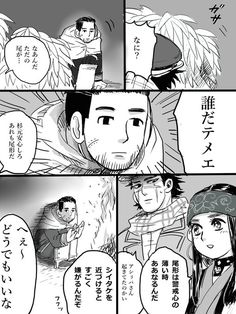 けたミ( Ꙭ)原稿しろ (@sg_u_kta) さんの漫画 | 77作目 | ツイコミ(仮) Manga, Twitter Sign Up, Shit Happens, Feelings, Comics, Anime, Movie Posters, Art Work, Celebrities
