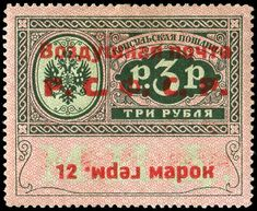 Russia Official stamps, Michel 1 FK - Public Auction Minimum bid: 8,000.00 EUR
