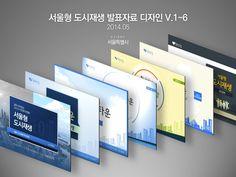 서울형 도시재생 발표자료 디자인 V.1 ~ v.6     (주)피티위즈 ptwiz Bar Chart, Infographic, Desktop Screenshot, Design, Editorial, Infographics, Bar Graphs, Visual Schedules
