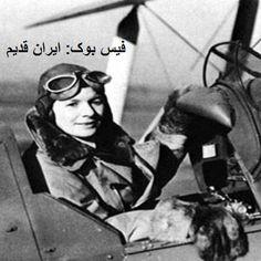 """""""Efat Najar"""" first female pilot in Iran"""