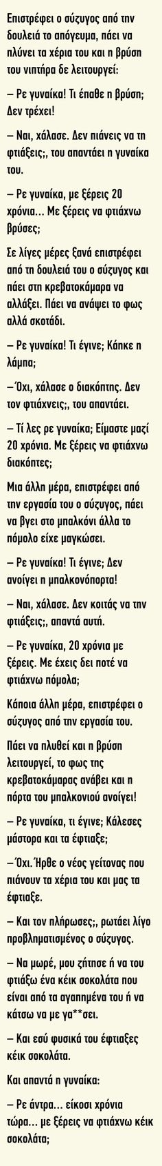 Πηγή Funny Greek, Greek Quotes, Life Organization, Funny Moments, Funny Photos, Laugh Out Loud, Laughter, Jokes, Sayings