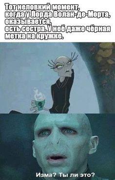 Harry Potter Mems, Rowling Harry Potter, Funny Single Memes, Funny Jokes, Funny Stories For Kids, Best Friends Funny, New Memes, Work Humor, Man Humor