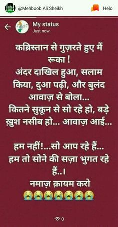 Islamic Msg, Islamic Prayer, Islamic Quotes, Motivational Quotes In Hindi, Quran Quotes, Wisdom Quotes, Prayer Message, Cute Baby Girl Images, Bad Attitude Quotes