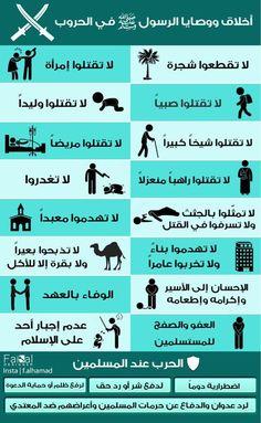 War in Islam Islam Beliefs, Duaa Islam, Islam Religion, Islam Muslim, Islam Quran, Islamic Quotes, Islamic Phrases, Muslim Quotes, Islamic Inspirational Quotes