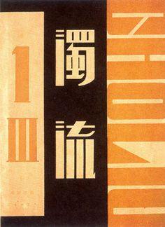 濁流 /1931年  (via Ou Ning's Blog)