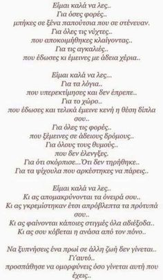 Smart Quotes, Wise Quotes, Poetry Quotes, Funny Quotes, Big Words, Greek Words, Some Words, Simple Sayings, Life Code