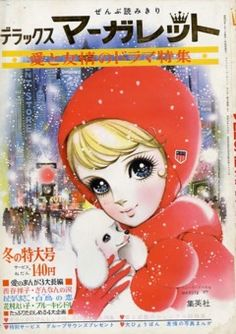 高橋真琴 Takahashi Macoto - Deluxe Margaret, Winter 1968