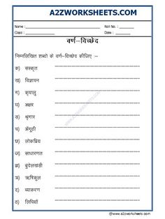 Worksheet of Hindi Grammar - Varn Viched-Hindi Grammar-Hindi-Language Hindi Worksheets, Grammar Worksheets, Preschool Worksheets, Hindi Alphabet, Sixth Grade, Language, How To Plan, Learning, Language Arts