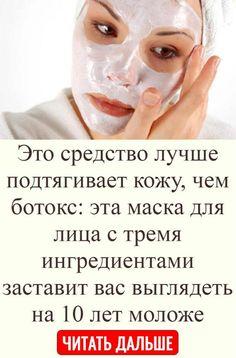Facial Scrubs, Facial Masks, Lush Products, Beauty Products, Image Skincare, Skin Care Cream, Anti Aging Facial, Homemade Facials, Face Care