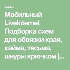 Мобильный LiveInternet Подборка схем для обвязки края, кайма, тесьма, шнуры крючком | Zulfia_2 - Дневник Зульфия |