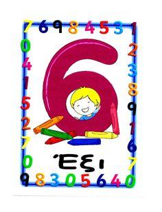 karteles numbers Numbers, Worksheets, Greek, Literacy Centers, Greece, Countertops