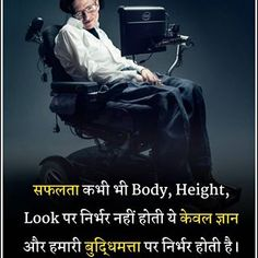 रोचक ज्ञान (@rochak_gyaan) • Instagram photos and videos Positive Quotes For Life Motivation, Work Motivation, Motivational Quotes For Life, True Quotes, Inspirational Quotes, Knowledge Quotes, Good Thoughts Quotes, Zindagi Quotes, Psychology Facts