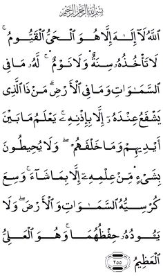 Learn to Read Dua After Fard Namaz in English Arabic Surah Al Quran, Islam Quran, Doa Islam, Islam Beliefs, Islamic Phrases, Islamic Dua, Islamic Inspirational Quotes, Islamic Quotes, Kaligrafi Allah
