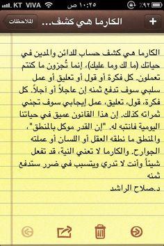 الكارما 1- صلاح الراشد