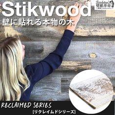 ウッドパネルstikwoodreclaimed壁に貼れる本物の木スティックウッドリクレイムドシリーズ天然木アメリカ製【約1.8平米分】木DIY木材板壁板ウッドパネル木材貼れる木壁