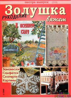 Золушка вяжет 210-2006-05 Рукоделие Экстра выпуск - Золушка Вяжет - Журналы по…