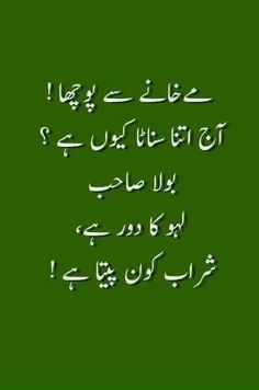 wah g wah T. Text Quotes, Jokes Quotes, Urdu Quotes, Poetry Quotes, Book Quotes, Funny Quotes, Life Quotes, Nice Poetry, Poetry Text