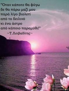 Poetry, Heaven, Writing, Sayings, World, Quotes, Greek, Lilac, Art